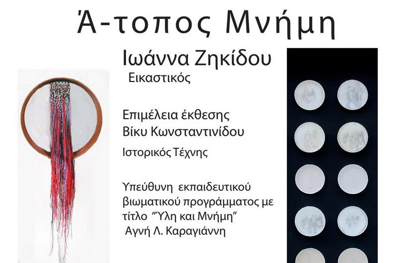 Εικαστική έκθεση της Ιωάννας Ζηκίδου στο Ιστορικό Μουσείο Αλεξανδρούπολης
