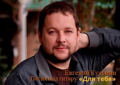Евгений Кузьмин. Авторская песня под гитару «Для тебя»
