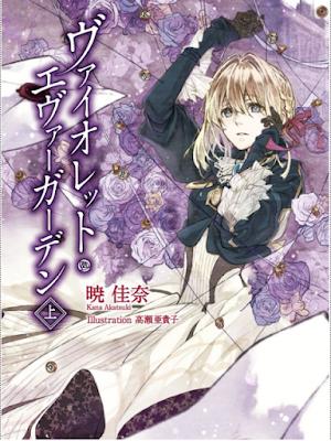 紫罗兰永恒花园,Violet Evergarden