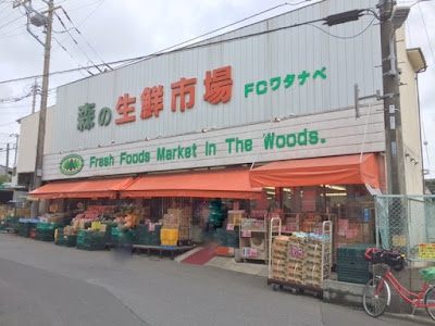 FCワタナベ 増尾店
