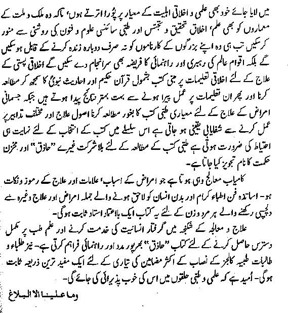 herbal books PDF Urdu