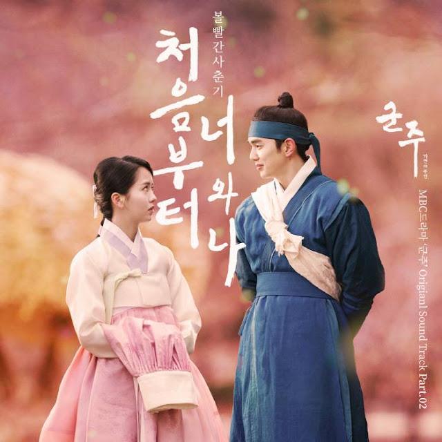 《君主-假面的主人》OST-Part.2-臉紅的思春期-從一開始的你和我