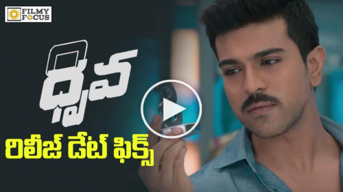 Ram Charan's Dhruva Movie New Release Date