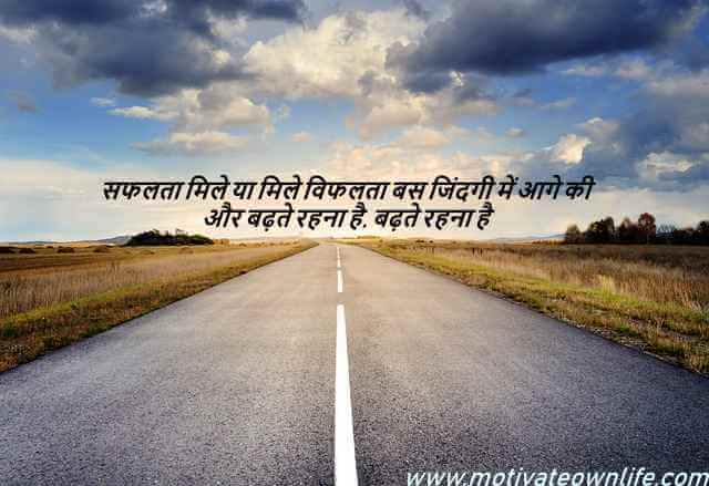 What Is Life In Hindi Thought