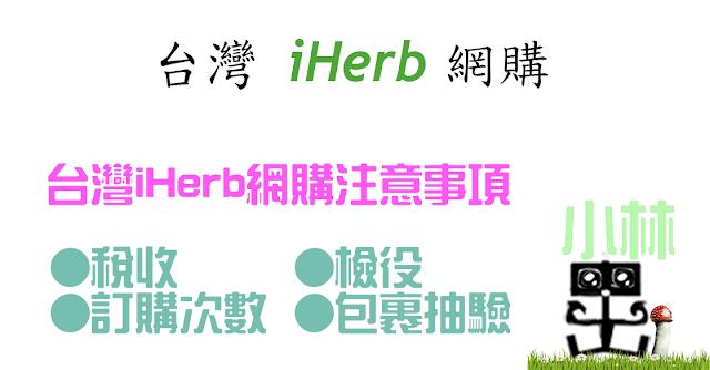 台灣iHerb網購:稅收、次數、檢疫、藥品、化妝品、包裹DHL抽驗