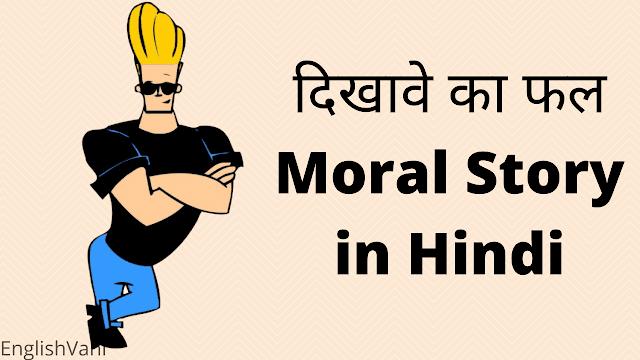 दिखावे का फल Moral Story in Hindi