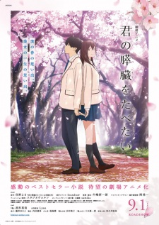 I WANT TO EAT YOUR PANCREAS - Kimi no Suizou wo Tabetai - Streaming- Streaming