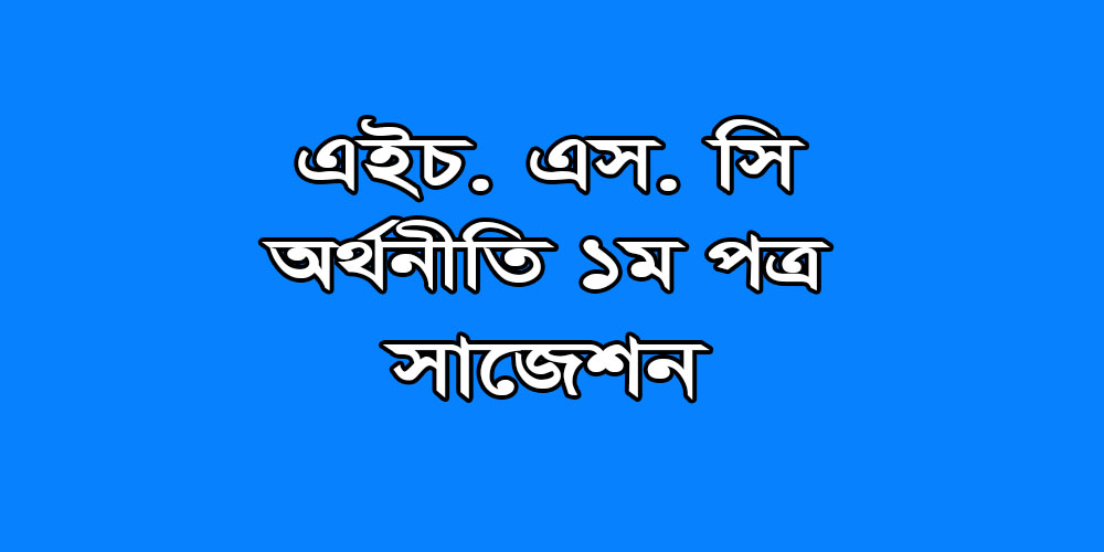hsc Economics 1st Paper suggestion, exam question paper, model question, mcq question, question pattern, preparation for dhaka board, all boards