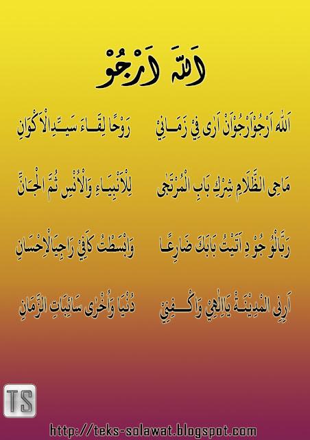 Teks Sholawat Allaha Arju