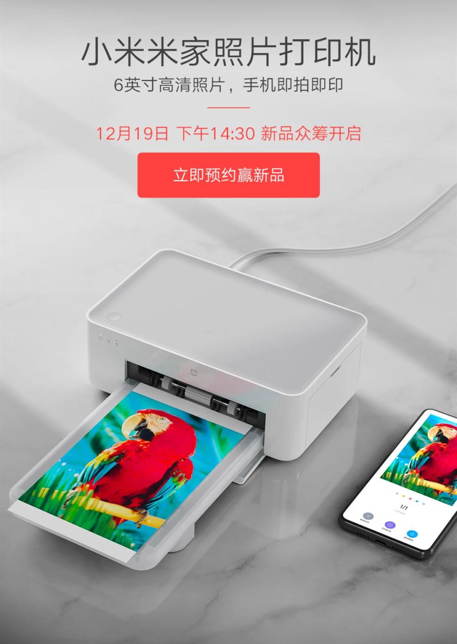 xiaomi mijia mobile phone photo printer