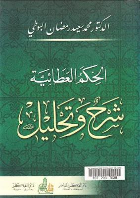 Syarah Al Hikam