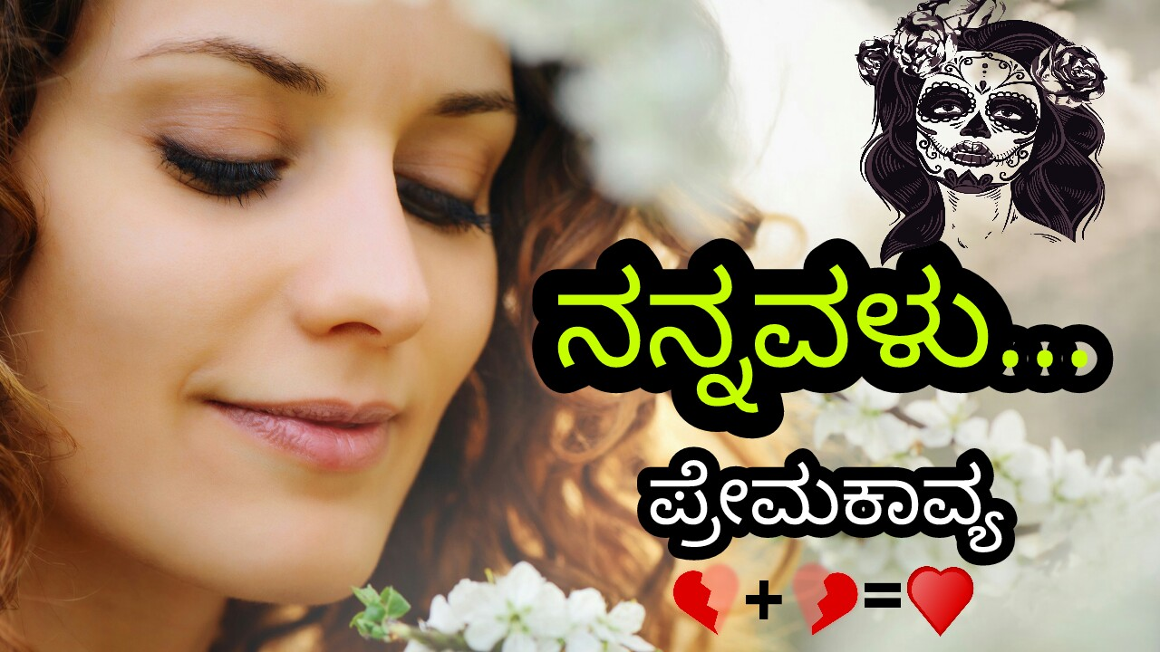 ನನ್ನವಳು - My Lover Romantic Love Poem Kavanagalu in Kannada