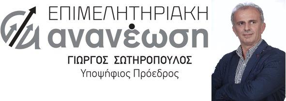 Ο Συνδυασμός «Επιμελητηριακή Ανανέωση» ανακοινώνει επισήμως και κατά τμήμα  τους υποψηφίους του στις Επιμελητηριακές Εκλογές της 10ης και 11ης  Δεκεμβρίου ... 7a6bc15a8b4