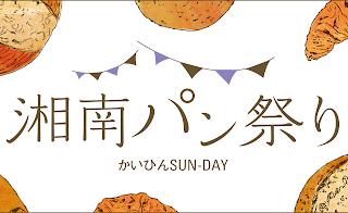 2/24(日) 湘南パン祭り