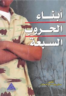 أبناء الحروب السبعة - كتاب