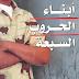 كتاب أبناء الحروب السبعة pdf جابر عبدالسلام هلال