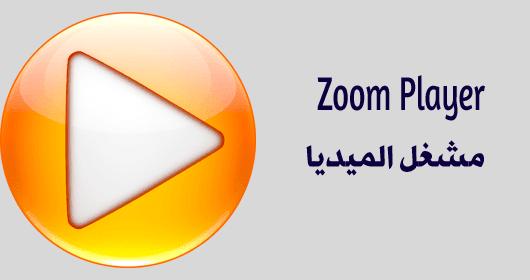 تحميل برنامج زووم بلاير Zoom Player  تشغيل الفيديو على الكمبيوتر