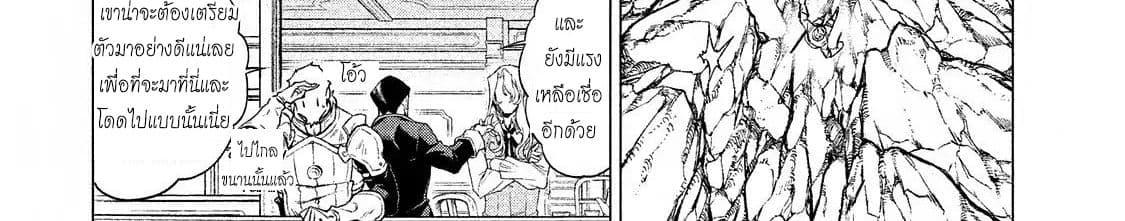 อ่านการ์ตูน Henkyou no Roukishi - Bard Loen ตอนที่ 7 หน้าที่ 49