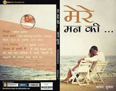 Mere-Man-Kee-Hindi-Story-and-Poetry-Book