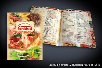 меню за пицария, бар енд динър, примерно меню за ресторант, менюта за заведения, меню за кафе, кафе аперитив, кафене, а ла карт меню, барово оборудване, обзавеждане за бар, картонено меню, печат на менюта, дизайн на менюта, изработка на менюта, печатница за менюта, образец на меню, шаблони за менюта, меню дизайн