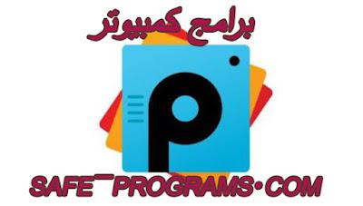 تحميل برنامج بيكس ارت للكمبيوتر  2018 PicsArt Photo Studio