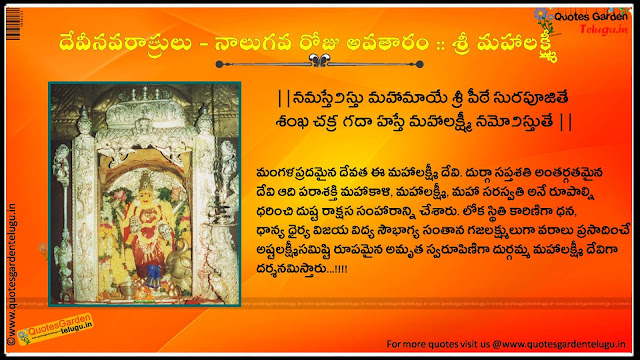 Devi navaratri Quotes stotram 4thday information greetings in telugu