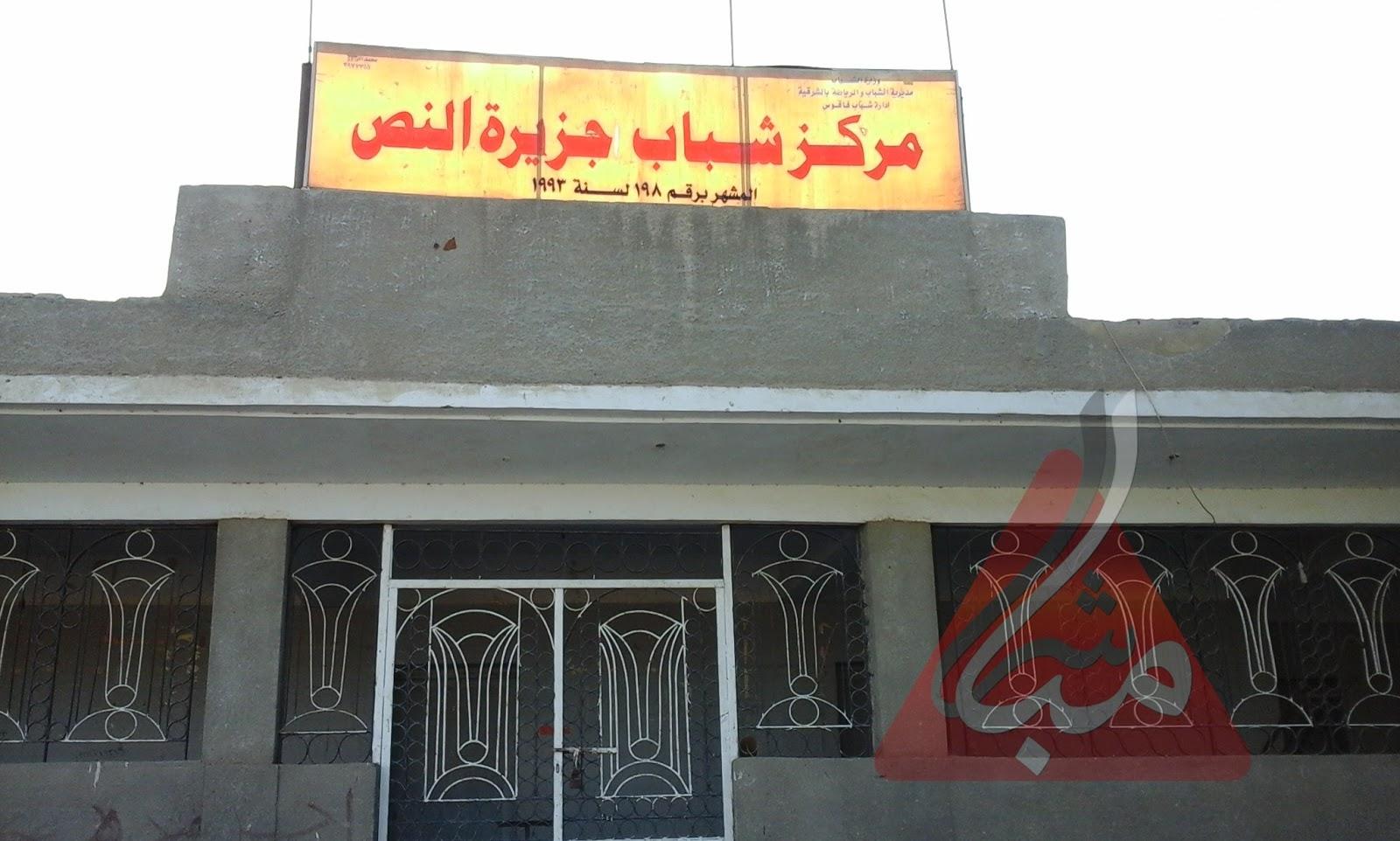 مركز شباب جزيرة النص المهجور !!