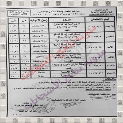 جدول إمتحانات سنوات النقل والشهادة الاعداديه الازهريه 2017 نصف العام