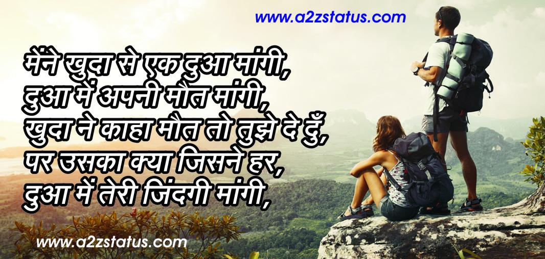... shayari,good,night,morning,images,image-dua-images-shayari-love-real