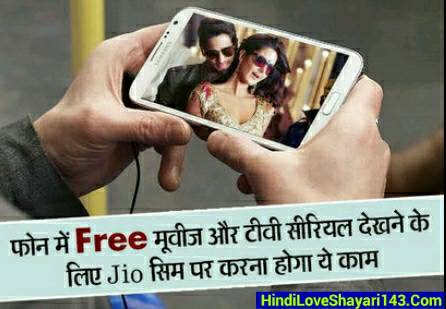 Reliance Jio Ki Help Se, Dekhe Free Online Mobile Movies Or TV Serial
