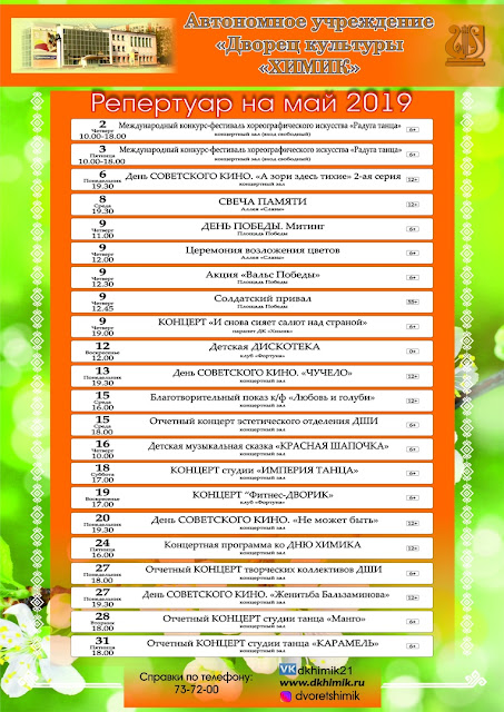 Афиша кино, репертуар концертов  в ДК Химик города Новочебоксарск