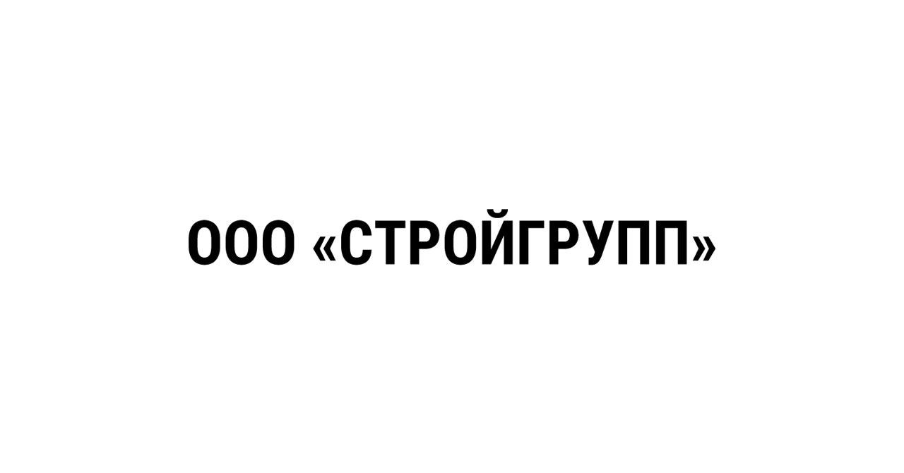 ООО «Стройгрупп», Антипов Денис Сергеевич