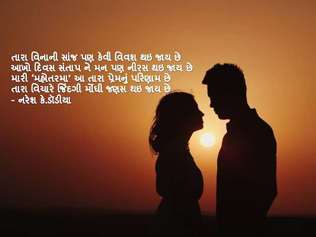 तारा विनानी सांज पण केवी विवश थइ जाय छे Gujarati Muktak By Naresh K. Dodia