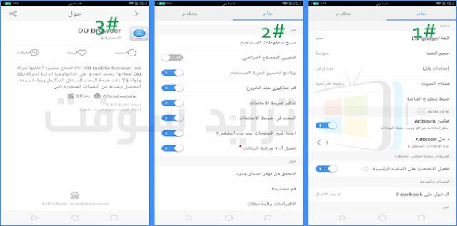 متصفح بايدو براوزر 2019 عربي كامل أخر اصدار