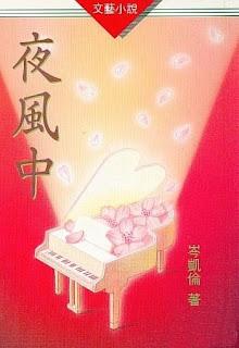 香港廣播劇資料庫: 1981年7-12月〈悲歡離合〉廣播劇資料