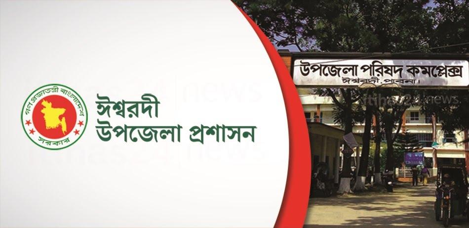 ঈশ্বরদী উপজেলা প্রশাসন