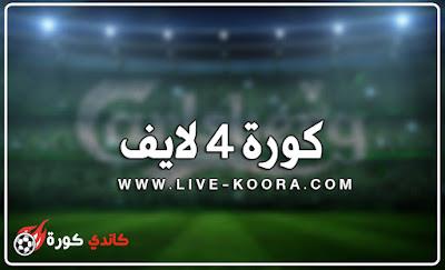 كورة 4 لايف  kooora4live   مباريات اليوم بث مباشر koora4live