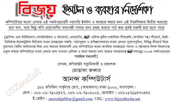 Bijoy Bangla Typing Tutorial Ebook
