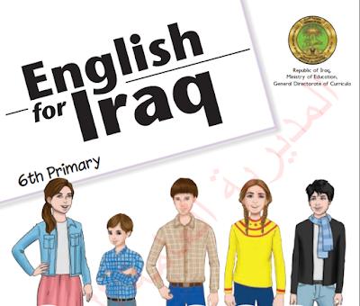 كتاب اللغة الأنكليزية - كتاب الطالب للصف السادس الأبتدائي المنهج الجديد 2018 - 2019