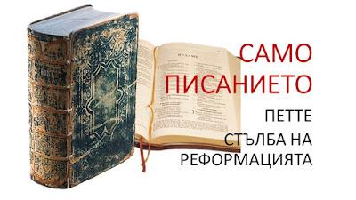 Само Писанието (Sola Scriptura)