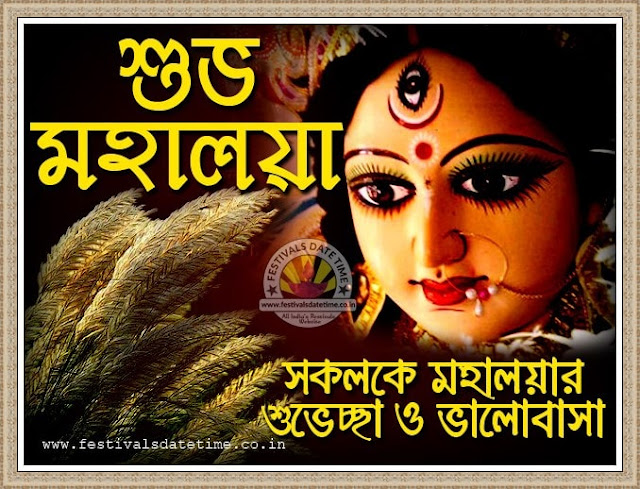 Subho Mahalaya Bengali Wallpaper Download, Mahalaya Wallpaper