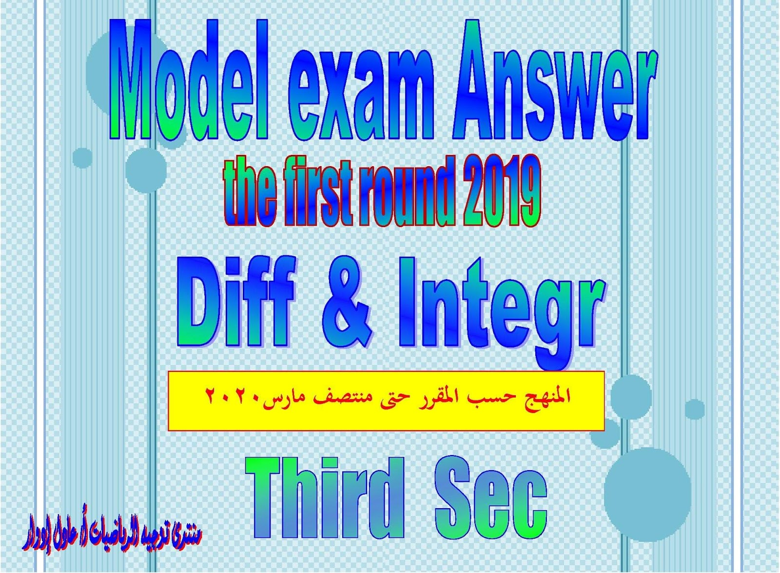 امتحان التفاضل والتكامل ( لغات ) للصف الثالث الثانوى ونموذج الإجابة الرسمى له بالدرجات - دور أول للعام 2019