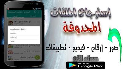 تحميل وتنزيل تطبيق إستعادة جميع الملفات الممسوحة والمحذوفة من الهاتف مجانا