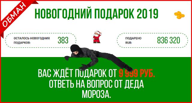 [Лохотрон] Новогодний подарок 2019 – satinstone.ru Отзывы, развод на деньги!