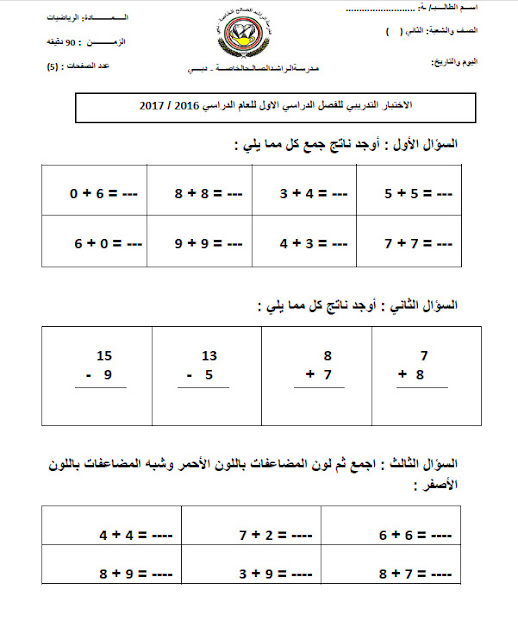 الاختبار التدريبي للفصل الأول رياضيات