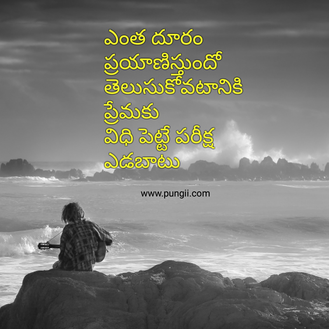 Best Lagics Of Love In Telugu: Love Failure Quotes In Telugu/ Heart Breaking Telugu Love