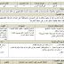 تحضير لغتنا الجميلة للصف الرابع الفصل الثاني (معدل بصيغة المذكر)