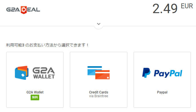 G2A Payments