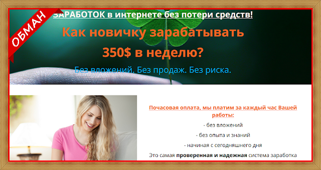 sovina.mari@yandex.ru - Отзывы, развод на деньги, лохотрон.