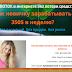 eugeniy.chesnockoff@yandex.ru - Отзывы, развод на деньги, лохотрон.